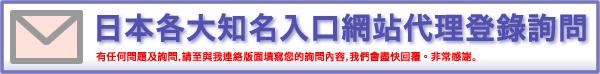 日本各大知名入口網站代理登錄申請詢問