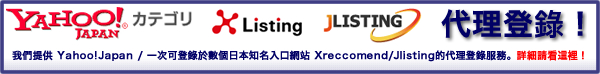 日本知名入口網站登錄申請代行