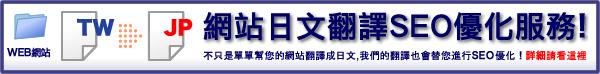 日文翻譯服務
